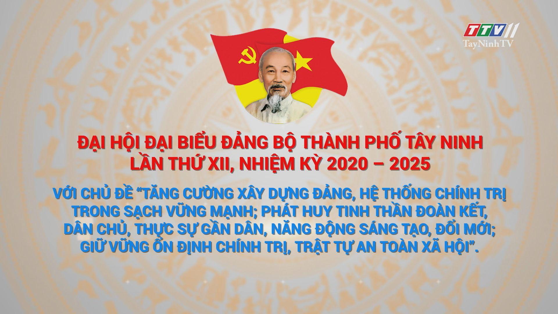 Trailer - Đại hội đại biểu Đảng bộ Thành phố Tây Ninh lần thứ XII, nhiệm kỳ 2020-2025 | ĐẠI HỘI ĐẢNG CÁC CẤP | TayNinhTV