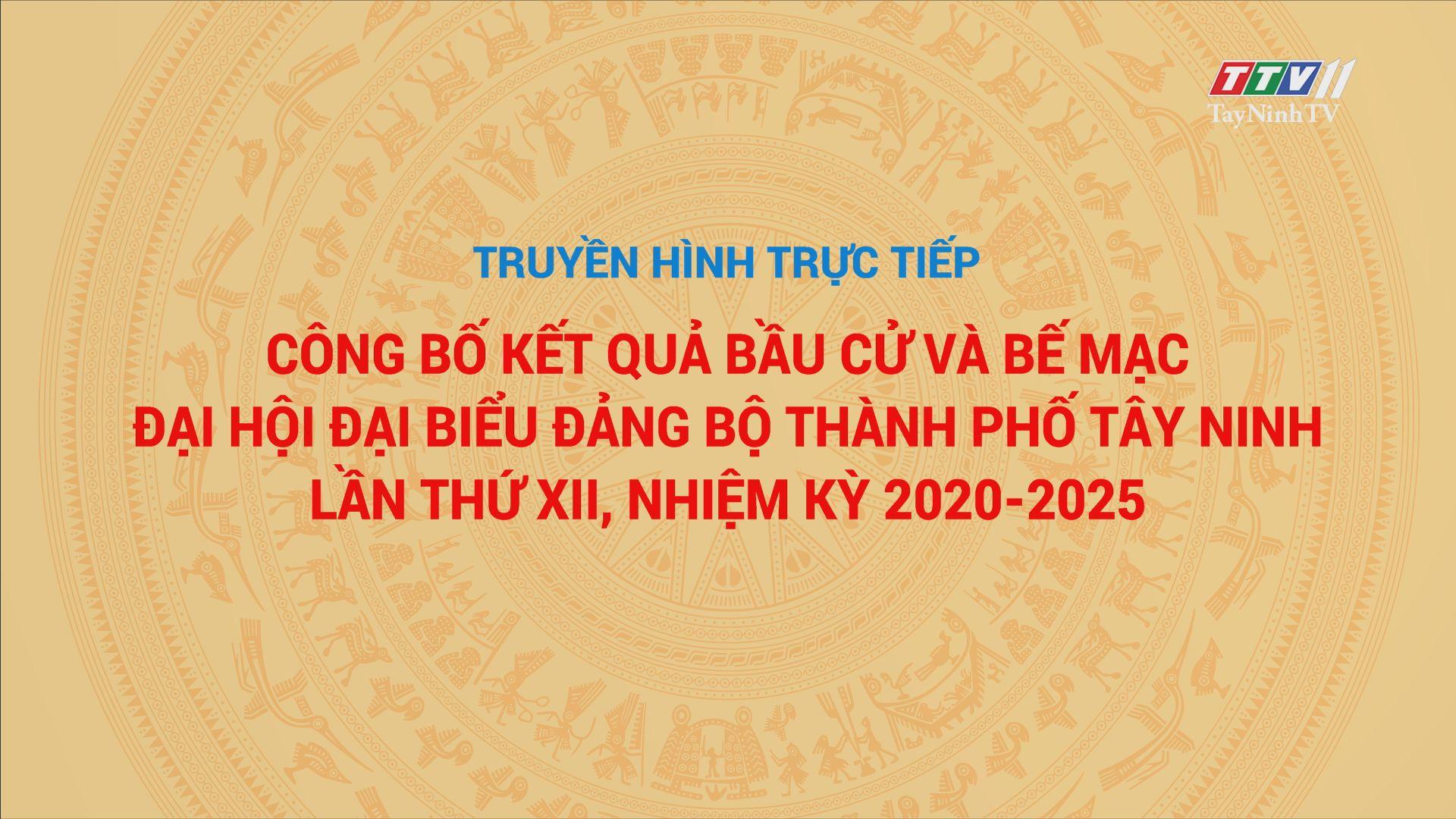 CÔNG BỐ KẾT QUẢ BẦU CỬ VÀ BẾ MẠC ĐẠI HỘI ĐẠI BIỂU ĐẢNG BỘ TP.TÂY NINH LẦN THỨ XII NHIỆM KỲ 2020-2025 | Truyền hình trực tiếp | TayNinhTV