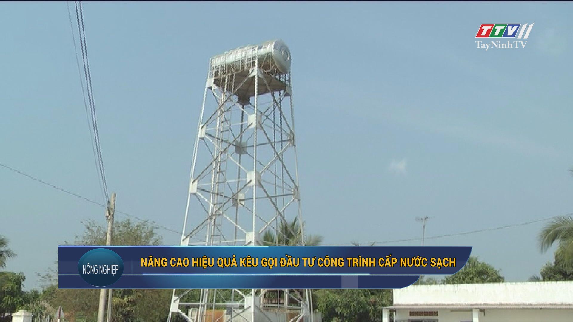Hiệu quả kêu gọi đầu tư công trình cấp nước sạch | NÔNG NGHIỆP TÂY NINH | TayNinhTV