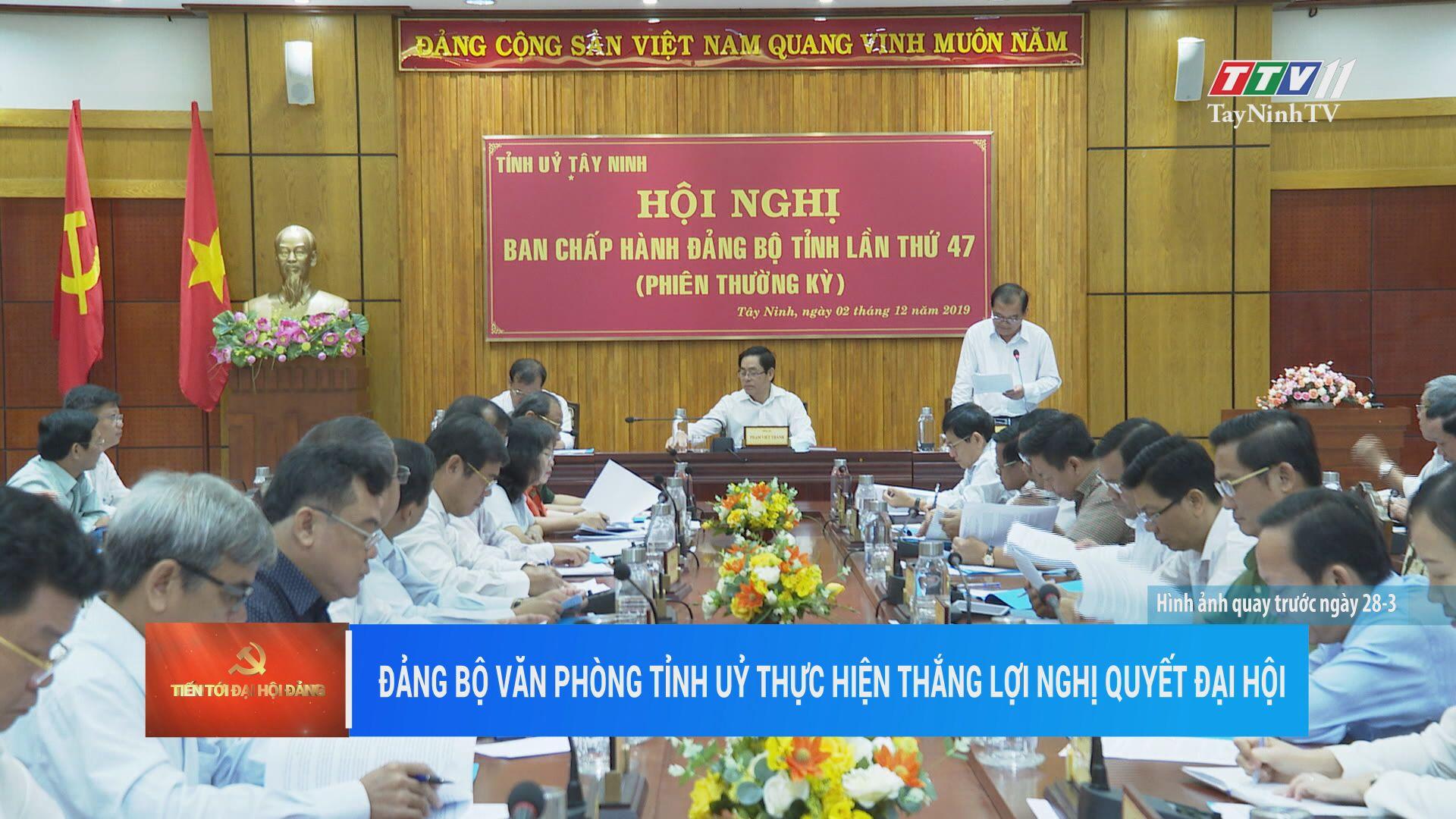 Đảng bộ Văn phòng Tỉnh ủy thực hiện thắng lợi Nghị quyết đại hội | TIẾN TỚI ĐẠI HỘI ĐẢNG | TayNinhTV