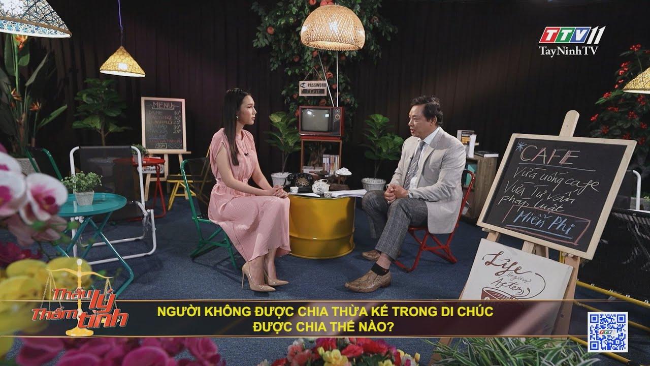 Người Không Được Chia Thừa Kế Trong Di Chúc Được Chia Như Thế Nào? | THẤU LÝ THẤM TÌNH | TayNinhTVE