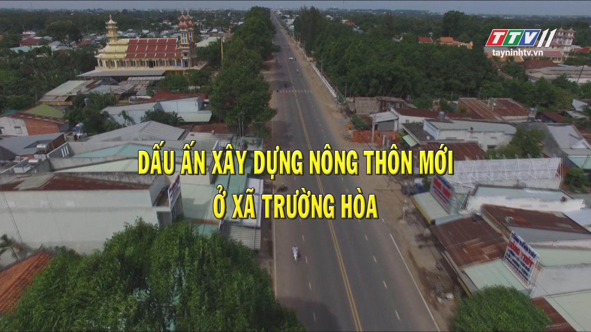 Dấu ấn xây dựng nông thôn mới ở xã Trường Hòa | THÔNG TIN TỪ CƠ SỞ | TayNinhTV